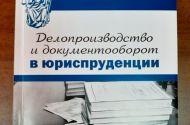 Каким должен быть юридический документ?