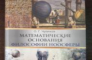 Математические основания философии Ноосферы