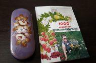 1000 секретов ученого-садовода