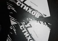 «47 стихов» - от нового автора