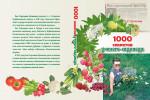 Куликова З.С. 1000 секретов ученого-садовода: очерки