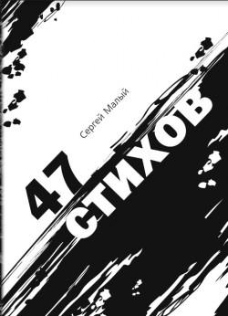 Малый С. 47 стихов: сборник произведений