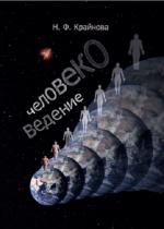 Крайнова Н. Ф. Человековедение: книга о прошлом и будущем Земли и человека
