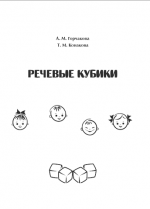 Горчакова А. М., Конакова Т. М. Речевые кубики : учебно-методическое пособие