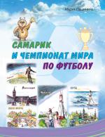 Пашинина М. Самарик и чемпионат мира по футболу : сказка для детей
