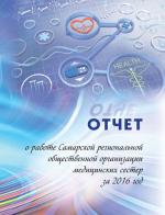 Отчет о работе Самарской региональной общественной организации медицинских сестер за 2016 год