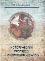 Симашенков П. Д. Исторический прогресс и инволюция идеалов : этико-философское исследование