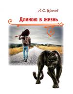 Щипов А. С. Длиною в жизнь