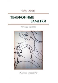 Аюпова Д. Телефонные заметки : рассказы и сказки