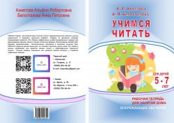 Учимся читать: рабочая тетрадь для занятий дома. Опережающее обучение: учебное пособие