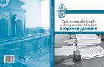 Делопроизводство и документооборот в юриспруденции: учебник