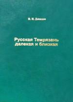 Русская Темрязань далекая и близкая: роман