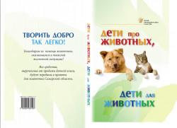 Дети про животных, дети для животных: сборник произведений.