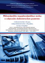 Инновационно-модернизационные волны в социально-экономическом развитии