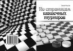 Кацтов С. По страницам шашечных турниров : очерки. Самара : Вектор, 2018. 48 с.