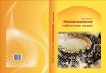 Кривокапич Б. Международное публичное право : учебник