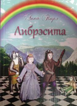 Тирэ Анна. Либрэсита : роман-сказка.