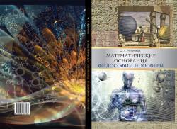 Математические основания философии Ноосферы: монография