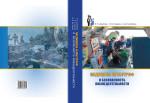 Медицина катастроф и безопасность жизнедеятельности: учебное пособие