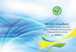 Отчет о работе Самарской региональной общественной организации медицинских сестер за 2019 год