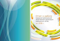 Отчет о работе Самарской региональной общественной организации медицинских сестер за 2018 год
