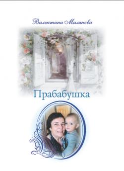 Малянова В. Прабабушка : сборник стихотворений