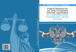 Ответственность за преступления против здоровья по современному уголовному праву России