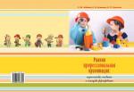 Ранняя профессиональная ориентация: педагогические основания и методика формирования