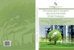 Реализация и защита экологических прав граждан: сборник материалов