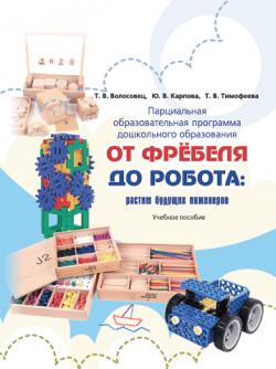 Парциальная образовательная программа дошкольного образования