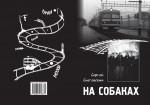 Снеговский С. На собаках : сборник произведений