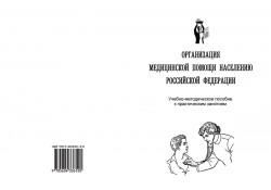 Организация медицинской помощи населению Российской Федерации: учебно-методическое пособие к практическим занятиям