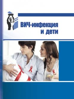 ВИЧ-инфекция и дети : монография / под ред. Е. С. Гасилиной, О. В. Борисовой