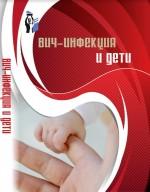 ВИЧ-инфекция и дети : монография / под ред. Е.С. Гасилиной, Г.В. Санталовой